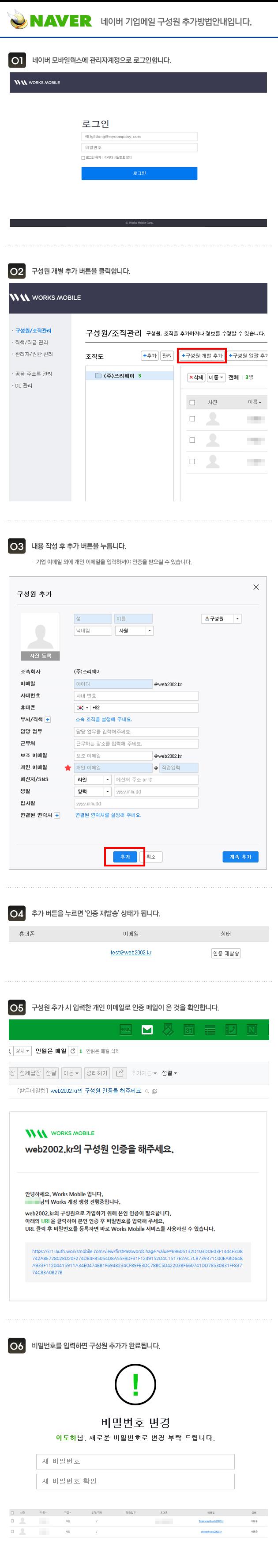 네이버-기업메일-구성원추가방법안내_150828.jpg